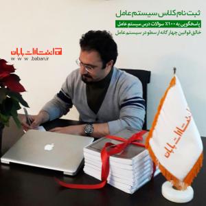علی خلیلی فر